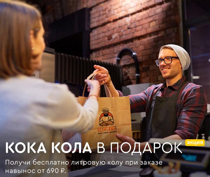 Акция «Кока кола 1 л. в подарок»